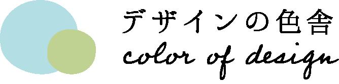 デザインの色舎